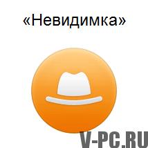Услуга невидимка в Одноклассниках, сколько это стоит? Как подключить бесплатно?