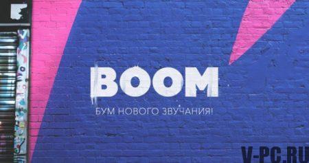 boom музыка вконтакте
