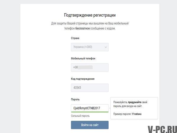 вконтакте вход на сайт регистрация новая