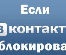 Как обойти блокировку и зайти в Вконтакте с Украины