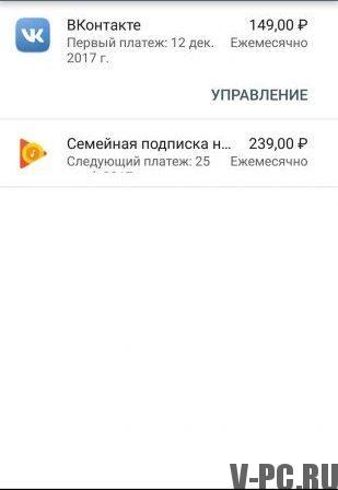 подписка на музыку «ВКонтакте»: как отписаться на андроид