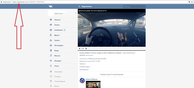 как скачать видео из вконтакте