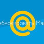 Разблокировать Mail.ru — сервисы для обхода блокировки