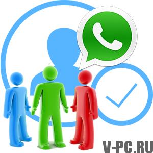 Добавление контактов в WhatsApp инструкция