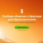 Скачать Одноклассники на компьютер бесплатно