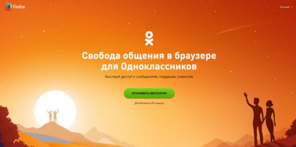 Одноклассники моя страница регистрация нового пользователя играть