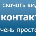 Скачать видео с Вконтакте рабочий способ