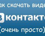 загрузить видео с вконтакте