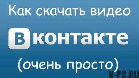 Скачать видео с Вконтакте бесплатно без программ