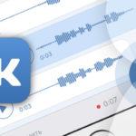 Голосовые сообщения Вконтакте – как их отправлять?