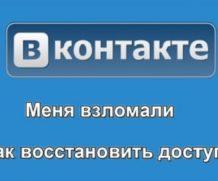 Что делать, если взломали страницу Вконтакте?