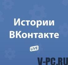 Как создавать истории Вконтакте – новая функция ВК