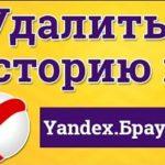 Как удалить в Яндексе историю поиска на компьютере