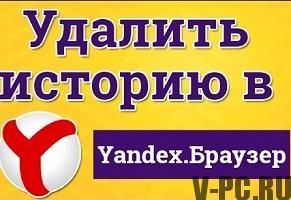 Как удалить в Яндекс Браузере кэш и историю поиска на компьютере