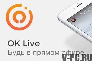 Как запустить прямую трансляцию в Одноклассниках на компьютере?