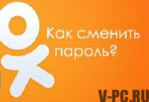 Как поменять пароль в Одноклассниках?