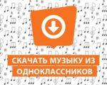 скачать музыку с одноклассников бесплатно и без регистрации