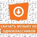 Скачать музыку с Одноклассников бесплатно на компьютер