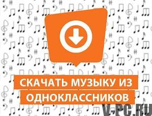Как скачать музыку с Одноклассников на компьютер бесплатно