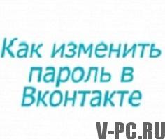Как изменить пароль ВКонтакте на телефоне и компьютере