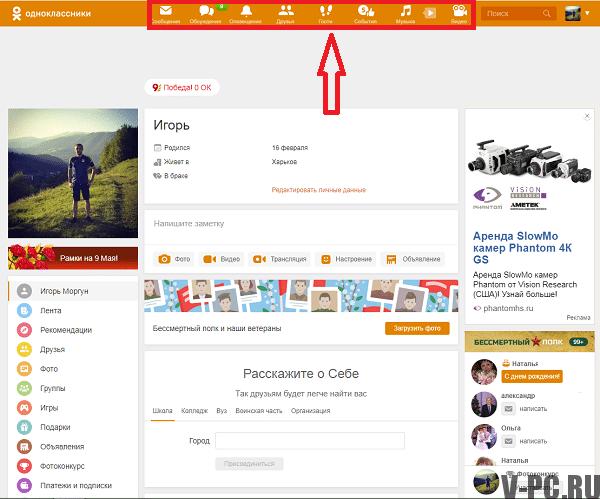 мой профиль в Одноклассниках
