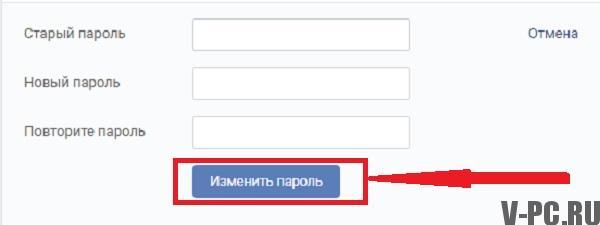 поменять пароль ВКонтакте