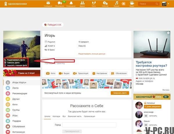 Смена фотографии в Одноклассниках