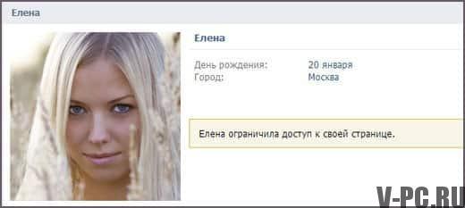 Как скрыть страницу Вконтакте от посторонних – инструкция