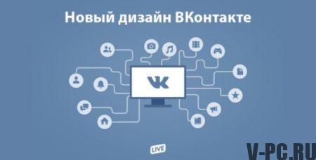 Новый дизайн Вконтакте для компьютера