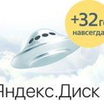Яндекс Диск хранение файлов в Яндексе, как загружать и пользоваться файлами в облаке