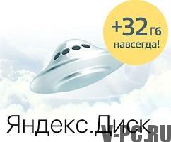 Как скачать Яндекс Диск и пользоваться облаком – Подробная инструкция
