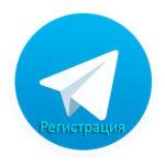 Телеграмм регистрация на русском языке для всех устройств