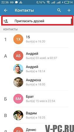 телеграмм добавление друзей