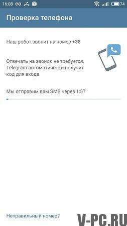 получение кода Телеграмм