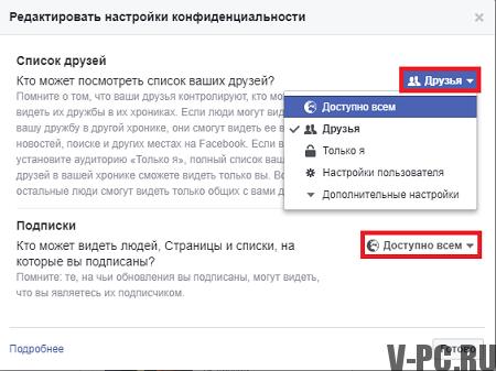 как скрыть друзей в фейсбуке 2017