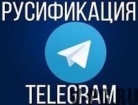 Как в Телеграмме поменять на русский язык интерфейс?