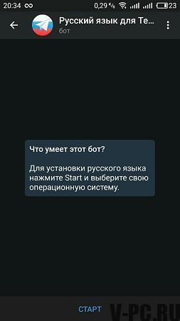 перевести телеграмм на русский