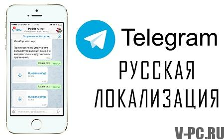 телеграмм русская версия