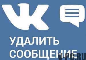Вконтакте можно удалять свои сообщения у собеседника