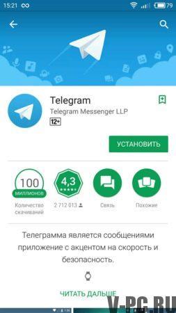 установить телеграмм для андроид
