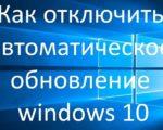 как отменить автоматическое обновление windows 10
