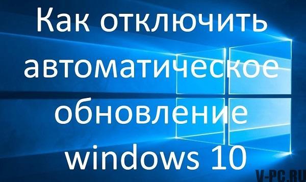 Отключения обновлений в Windows 10