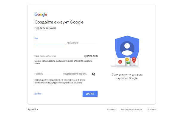 gmail.com почта регистрация нового ящика