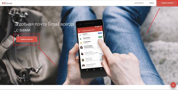 создать аккаунт gmail