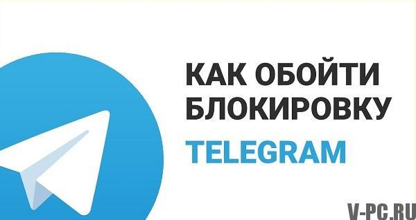 Как обойти блокировку Telegram на телефоне и компьютере