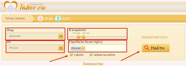 поиск на сайте знакомств табор.ру
