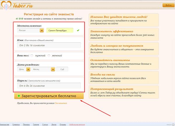 регистрацией сайт интим табор.ру с знакомств