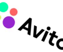 Регистрация на Авито бесплатно для создания объявления