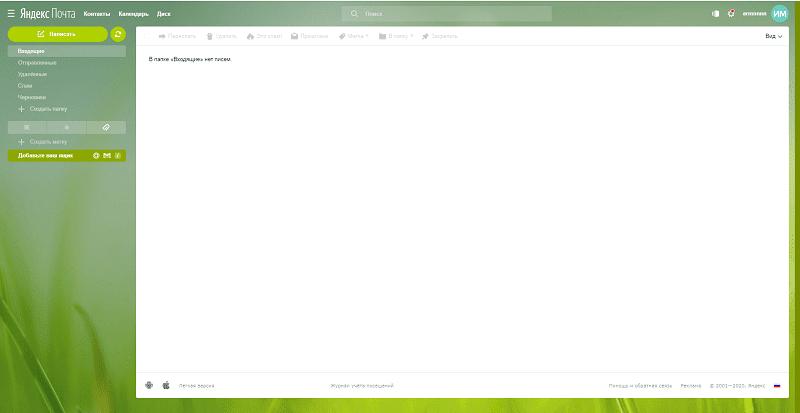 Яндекс почта личный кабинет