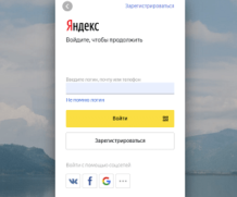 Яндекс почта – регистрация нового ящика